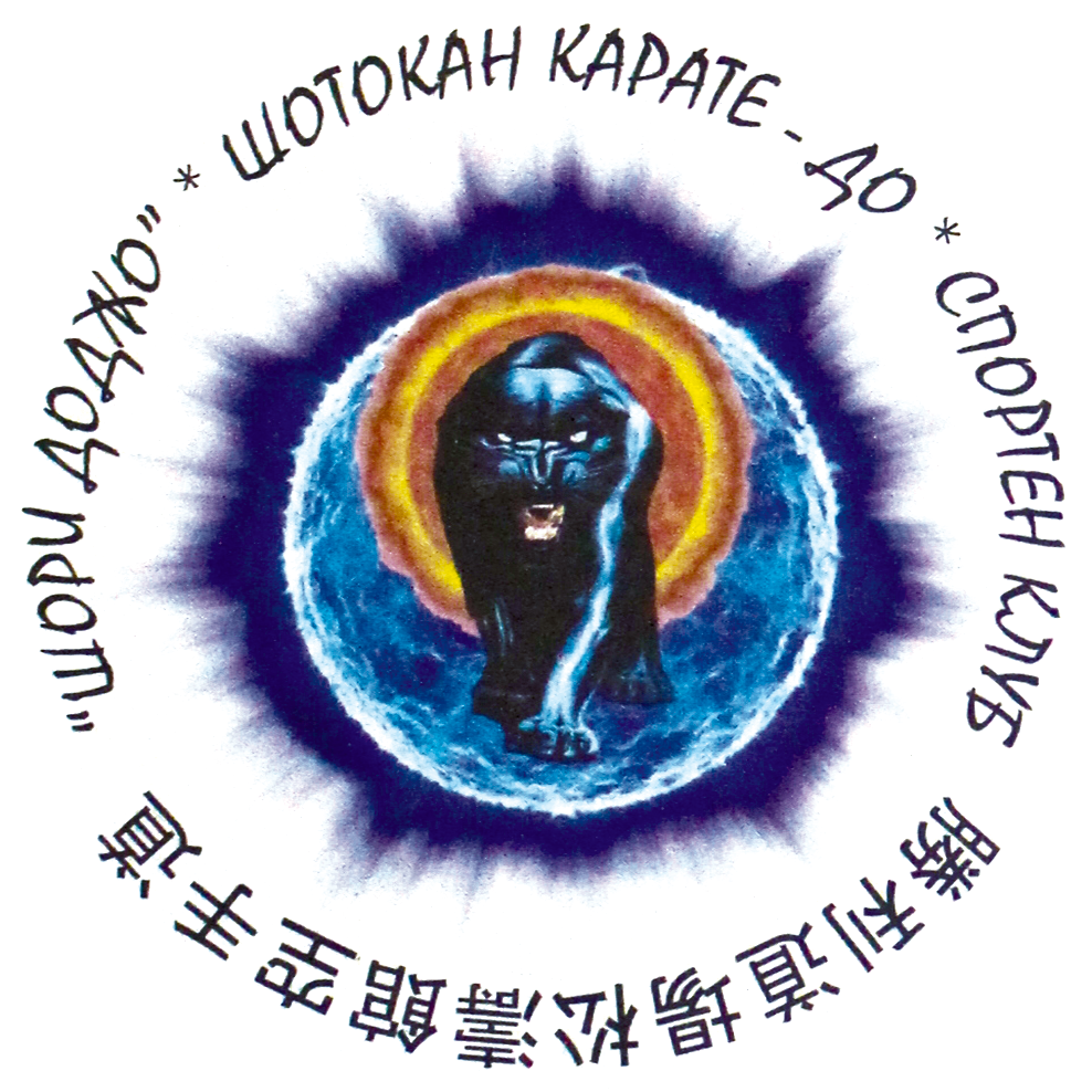 Karate club SHORI, Kazanlak