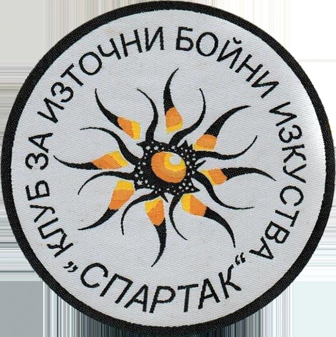КИБИ Спартак, гр. Сандански
