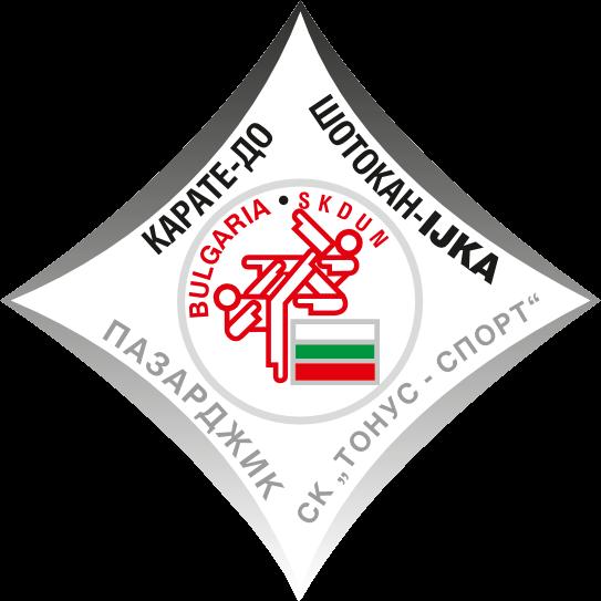 Карате клуб Тонус-Спорт, гр. Пазарджик